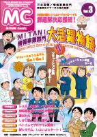MITANI情報事業部門/大活躍物語
