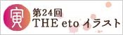 第22回 THE eto イラスト