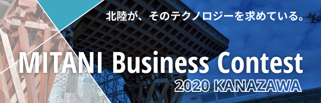 MITANI Business Contest