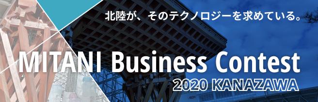 MITANI Business Contest